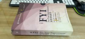 中文版:FYI For Your Improvement 如何自我提升(第五版)