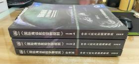 国际海运危险货物规则 2008 1 2 补充本【3本】