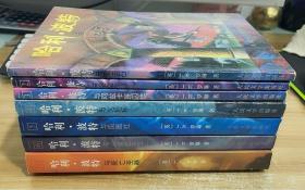 【正版现货】哈利波特 1-7全集(全七册)带正版水印【淡绿色纸张】