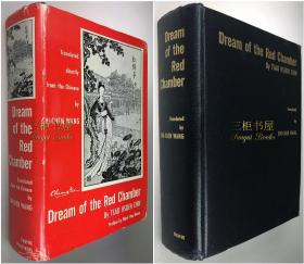 1958年1版1印《紅樓夢》/ 王際真, 英譯/ Dream of the Red Chamber