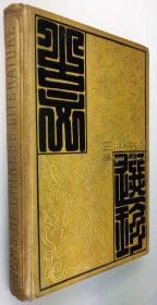 1884年1版1印,古文选珍,中国文学瑰宝 / 翟理斯, 英译 / Herbert Giles/ Gems of Chinese Literature