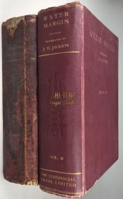 1937年初版《水滸傳》, 上下卷/ 水滸/ 1版1印/ Jackson, 英譯/ 英文水滸/ Water Margin