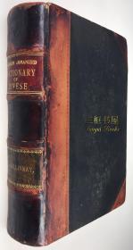 1905年初版《华英成语合璧字集》, 季理斐, Donald MacGillivray/ 华英字典,华英词典, 英华成语合璧字集/ 蘸花书口, 竹节书脊/ 上海美华书馆/以司登得(George Carter Stent)《汉英合璧相连字汇》为蓝本/ A Mandarin-Romanized Dictionary of Chinese