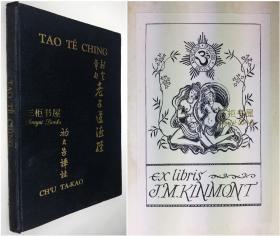 1937年1版1印《新定章句老子道德经》, 初大告, 英译, 道德经, 老子/ 精美藏书票 / Tao Te Ching: A New Translation