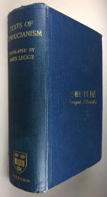 1899年《易經》《書經》《詩經[宗教部分]》《孝經》/ 理雅各, 英譯 / James Legge / The Yi King, The Shu King, Shih King, Hsiao King / 東方圣書 / 東方圣典 / The Sacred Books of the East, Sacred Books of China: The Texts of Confucianism