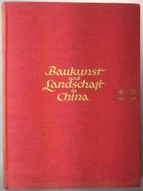 1926年版《中国建筑与景观》影集, Boerschmann/ 柏石曼,博尔士满 / 288幅老照片/ Baukunst und Landschaft in China