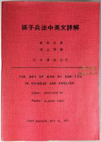 1973年初版《孙子兵法中英文详解》 / 葛振先, 周以鸿钤印签赠本 / 中英对照, 白话注释, 附英译 / The Art of War by Sun Tzu in Chinese and English
