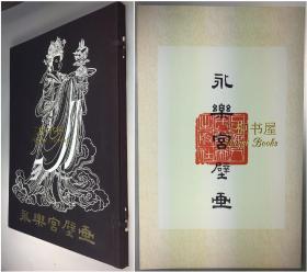 1959年版《永樂宮壁畫》/ 上海人美, 8開六合函套, 限印200冊