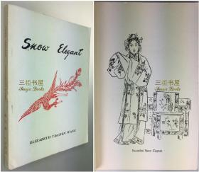 """1955年初版《鳳還巢》/ 王德箴, 英譯/ 京劇, 齊如山/ Snow Elegant: A Chinese Classical Play Translated and Adapated by Elizabeth Te-Chen Wang from the Opera """"Feng Huan Ch'ao"""" by Chi Yu-Shan"""