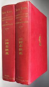 1925年英译《三国志演义》2卷全,三国演义最早英译本,邓罗 [Brewitt-Taylor]译/ San Kuo, or Romance of the Three Kingdoms