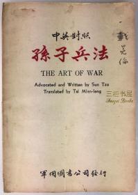 【罕见, 《孙子兵法》华人英译本】1954年初版《中英对照: 孙子兵法》/ 戴冕伦, 英译, Tai Mien-leng / 译者签名自藏本,内有部分修订笔迹/ The Art of War, Advocated and Written by Sun Tzu, Translated by Tai Mien-leng