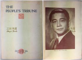 1935年《民众论坛》杂志 /《财神》, 熊式一, Mammon, 英译, 独幕喜剧/  胡适《中国无独裁的必要与可能》, Do We Need or Want a Dictatorship?/ 汤良礼, 联华书报社/ The People's Tribune
