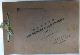 【原版照片】《1931年汉口水灾摄影》,银盐纸基,30幅 /真光照相馆, 汉口水灾摄影 / 武汉水灾留影, 湖北武汉水灾影集