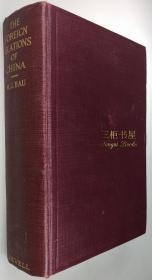1921年初版《中國對外關系: 歷史及概述》/ 鮑明鈐, Mingchien Joshua Bau/ The Foreign Relations of China:A History and a Survey
