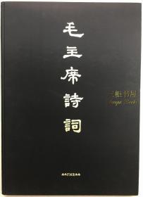 1978年版, 巨开本,豪华版《毛主席诗词》/限印700部带编号,/毛泽东诗词, 毛主席语录 /36幅毛像/ 特种手工纸精印/净重2.8公斤