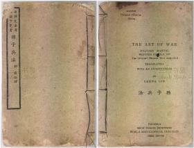 1945年初版《孙子兵法》 / 郑麐[郑麟],编译, 国内出版《孙子兵法》最早英译本 / 英译先秦群经诸子丛书/The Art of War: Military Manual Written cir. B.C. 510, The Original Chinese Text Appended, Translated with an Introduction by Cheng Lin