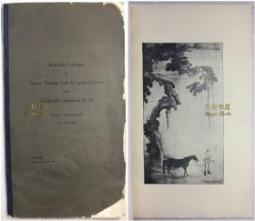 1919年初版《梁章鉅藏中國唐宋名畫圖錄》/ 梁章鉅收藏中國古畫/ 梁章鉅藏畫集/ 4開本/ Illustrated Catalogue of Famous Paintings from the Great Collection of the Celebrated Connoisseur of Art Liang Chang-chu