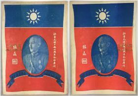 1941年初版,秘鲁《民醒日报》卅周年纪念专刊/民醒报/民醒日报三十周年纪念专刊/ 新闻报刊史料