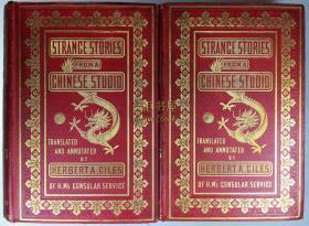 【善本,原装烫金外封】1880年1版1印《聊斋志异》,2卷全 / 翟理斯, 英译, Herbert Giles/ 2枚名人藏书票/ Strange Stories from a Chinese Studio