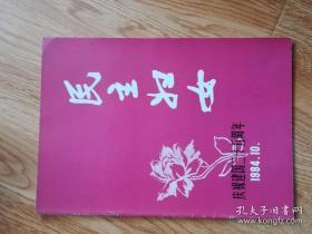 民主妇女(庆祝建国三十五周年)1984(B4)
