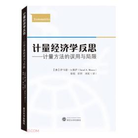 计量经济学反思——计量方法的误用与局限  武汉大学出版社 9787307213357