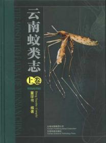 The Mosquito Fauna of Yunnan (2-Volume Set) [Chinese]-云南蚊类区系(2卷集)[中文]