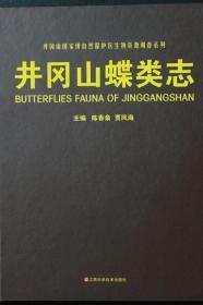 Butterflies Fauna of Jinggangshan-井冈山蝴蝶区系