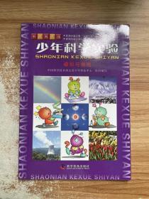 正版 少年科学实验--模拟与展现 /中国科学技术协会青少年科技中
