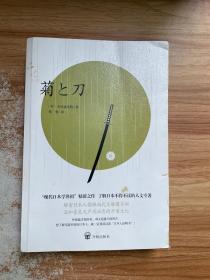正版 菊与刀 /本尼迪克特