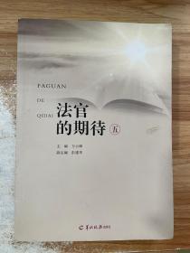 正版 法官的期待五 /万云峰