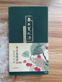 正版 春去夏犹清 唐诗宋词日历 2018 /唐诗宋词日历
