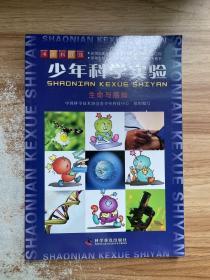 正版 少年科学实验:生命与感知 /中国科学技术协会青少年科技中