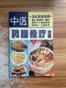 正版 中医药膳食疗大全.3 /方仲文