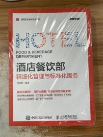 正版 酒店餐饮部精细化管理与标准化服务 /刘俊敏