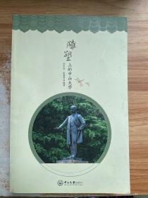 正版 雕塑上的中山大学 /李庆双