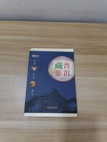 正版 普洱藏茶 /吴德亮