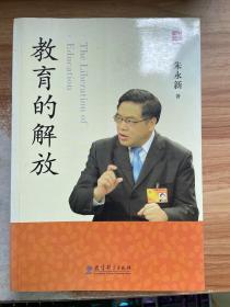 正版 教育的解放 /朱永新