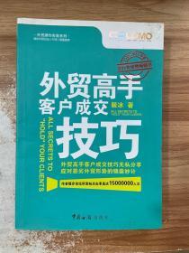 正版 外贸高手客户成交技巧 /毅冰