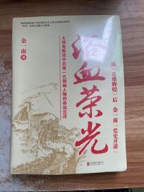 正版 浴血荣光(全新再版) /金一南