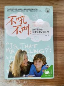 正版 不吼不叫:如何平静地让孩子与父母合作 /罗娜·雷纳