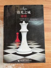 正版 破晓:暮光之城 /梅尔