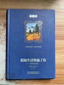 正版 中译经典文库·世界文学名著·普希金诗选:假如生活欺骗了