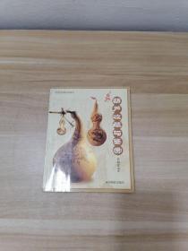 正版 葫芦收藏与鉴赏(把玩收藏系列图书) /《古董拍卖年鉴》编