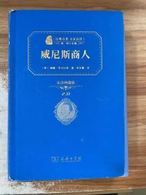 正版 威尼斯商人 经典名著 大家名译(新课标 无障碍阅读 全译本