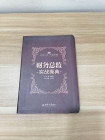 正版 财务总监实战操典 /程爱学 编