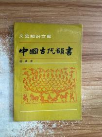 正版 中国古代韵书 /赵诚著
