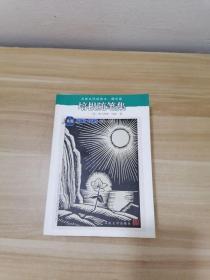 正版 培根随笔集:名著名译插图本·精华版 /弗兰西斯·培根