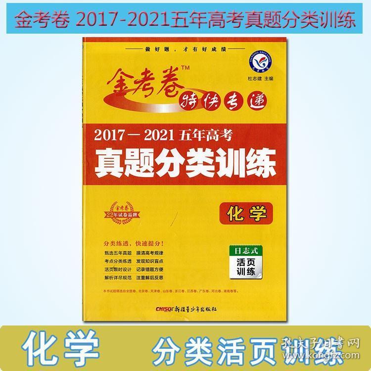 金考卷2017-2021五年高考真题分类训练化学试卷活页训练天星教育