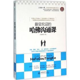 《正版新书》    的哈佛沟通课