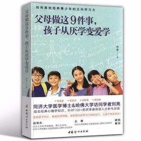 父母做这9件事 孩子从厌学变爱学 临床心理Dr刘亮新书 高效培养孩子超凡的学习力和抗压力 学习心理学 解决厌学问题 中国妇女官方